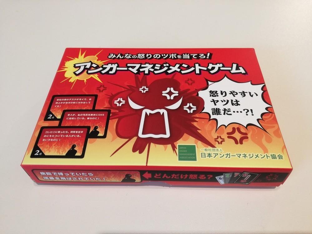 イライラコントロール術を学べる 世界初「アンガーマネジメントゲーム」