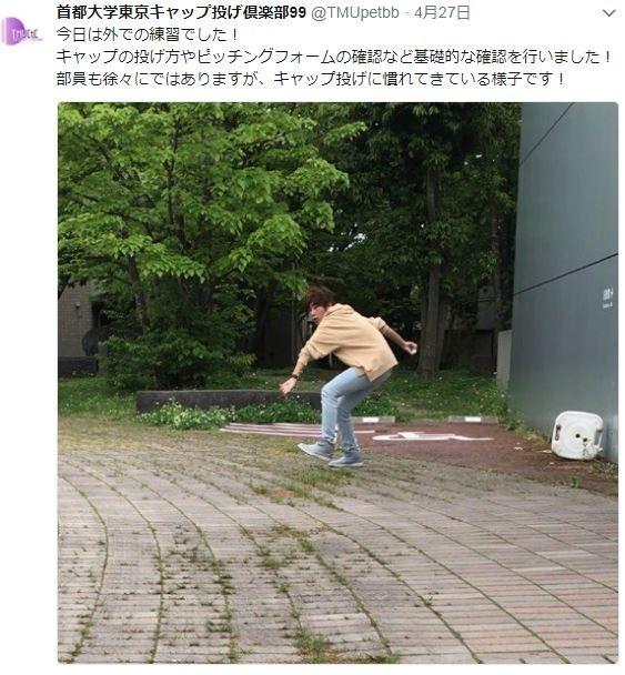 首都大学東京キャップ投げ倶楽部の練習の様子(ツイッターより)