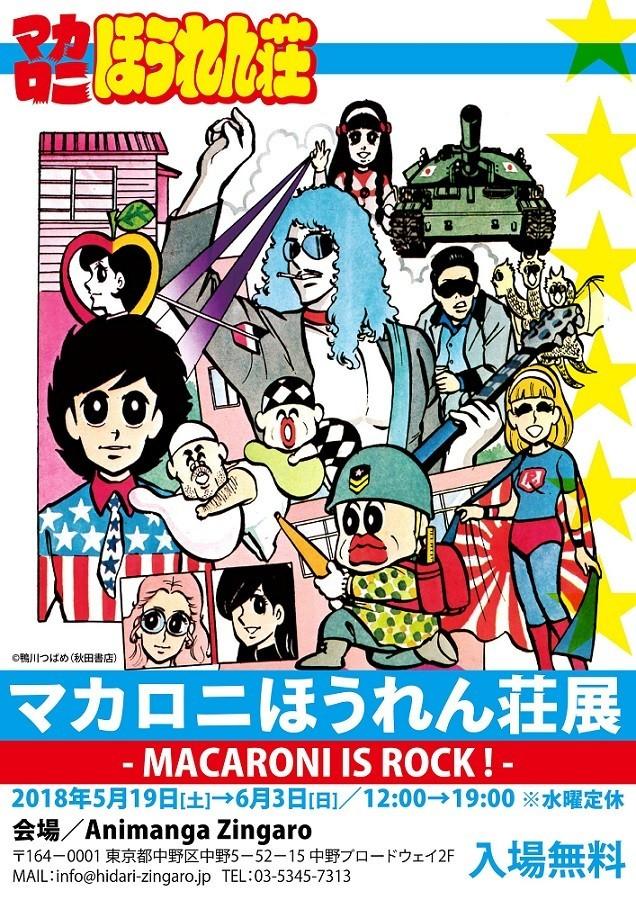 「ポプテピピック」に影響?伝説のギャグ漫画 「マカロニほうれん荘」初の生原画展