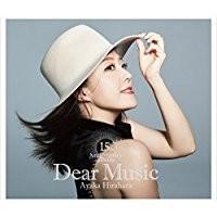 平原綾香「Dear Music」(ユニバーサルミュージック、アマゾンHPより)