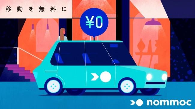無料タクシーサービス、19年3月開始 「15歳社長」の新会社が斬新ビジネス