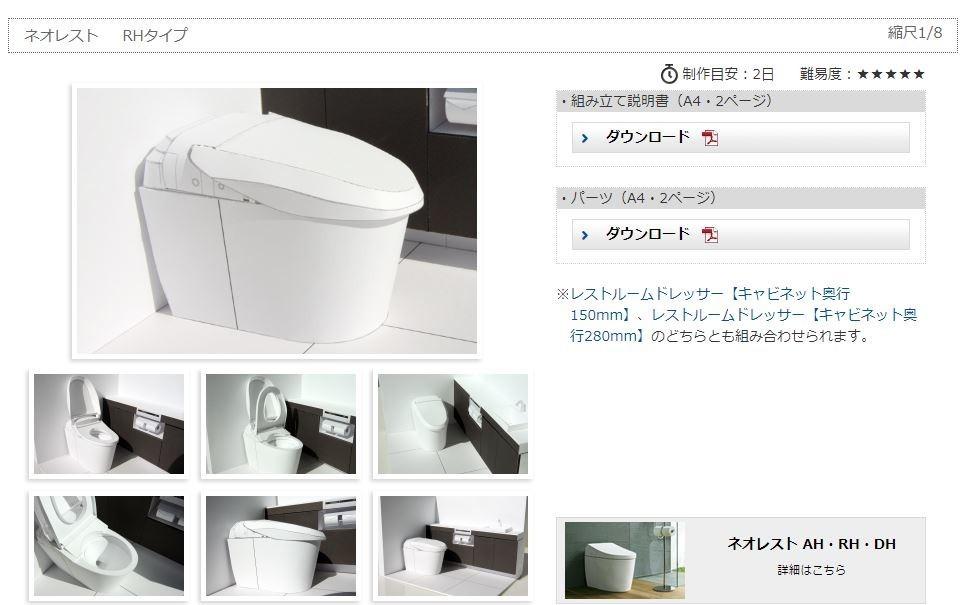 TOTOのトイレが自宅で作れるんです 素材は紙、完成品は「ハイクオリティー!」