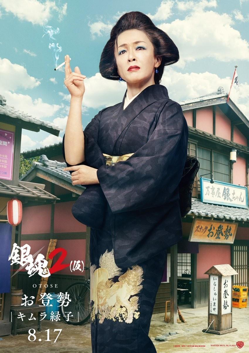 「銀魂2(仮)」キムラ緑子が「お登勢」に 一見怖そう、でも人情たっぷりな役