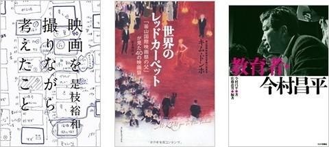 「パルムドール」是枝裕和監督 自らが語る作品のおもしろさ