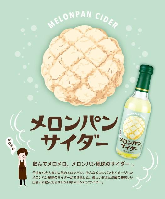 木村飲料さん、またスゴイの出した 「メロンパンサイダー」にSKEさきりん大はしゃぎ