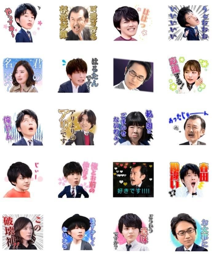内田理央も愛用 「おっさんずラブ」LINEスタンプ、大人気キャラは誰