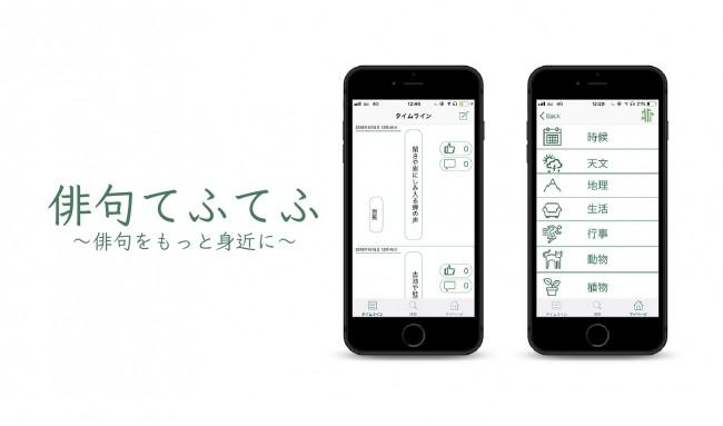 俳句SNSアプリ「俳句てふてふ」事業譲渡 慶応大生が個人で制作