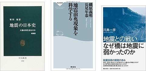 震度6弱「大阪北部地震」 全国どこでも起きる地震にどう備える