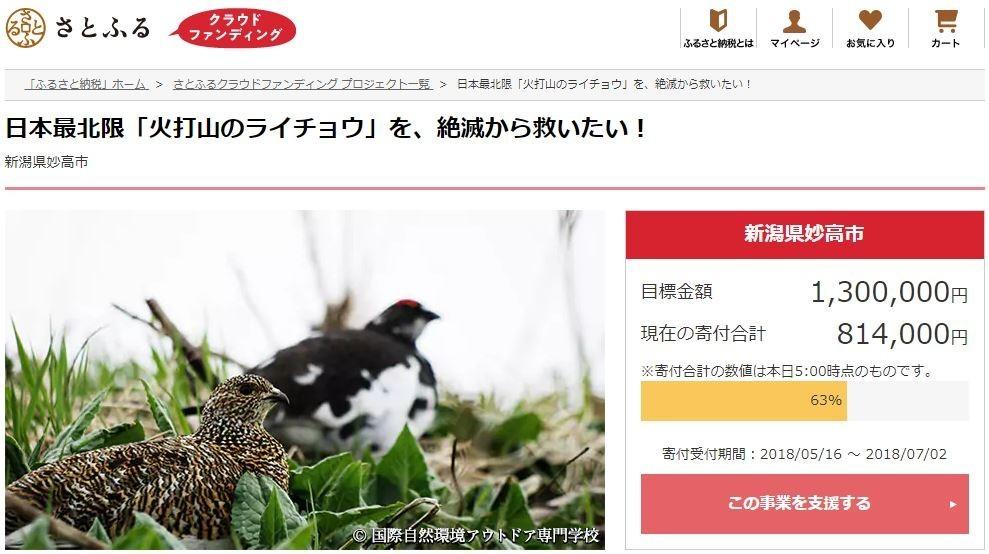 「日本最北端『火打山のライチョウ』を、絶滅から救いたい!」