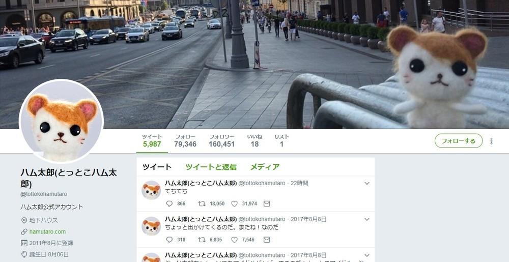 ハム太郎のツイッター更新が1年ぶりに再開 (画像はハム太郎の公式ツイッターアカウントのスクリーンショット)