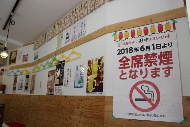 ほぼ全店で全席禁煙の串カツ田中 客単価ダウンも客数アップで「手ごたえ」