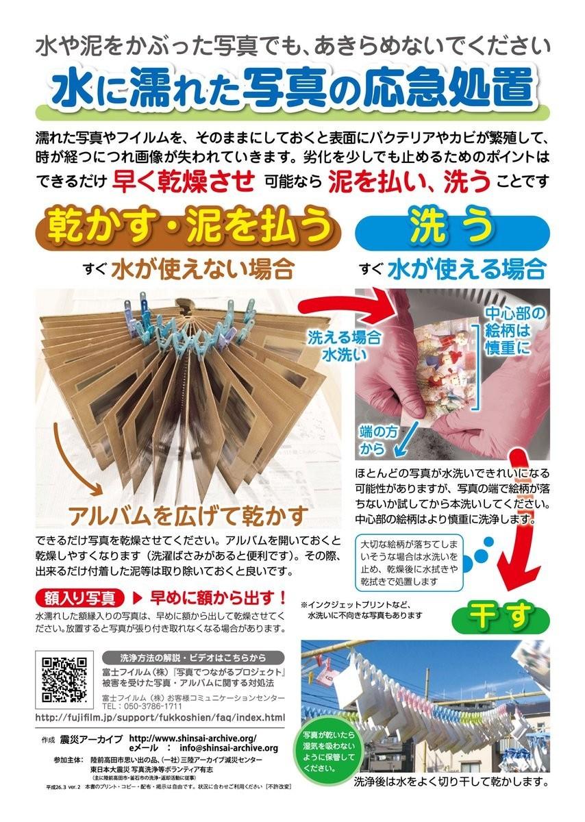 思い出の写真や重要データが水浸し 西日本豪雨の被災者に「救いの手」次々と