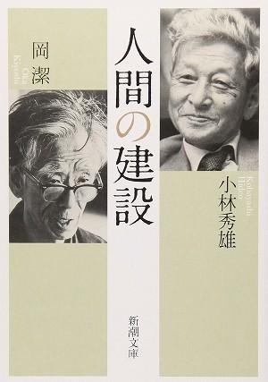 「日本史上最も知的な雑談」 偉大な批評家と数学者が「人間」を語る