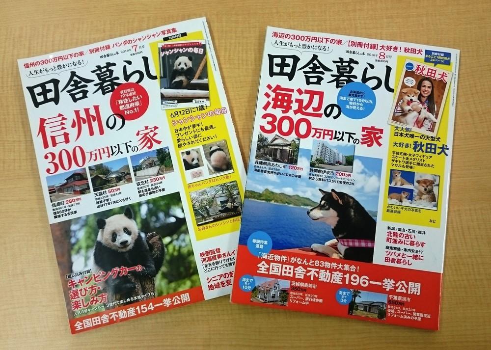 羽生結弦にシャンシャン、秋田犬... 雑誌「田舎暮らしの本」が謎付録を連発