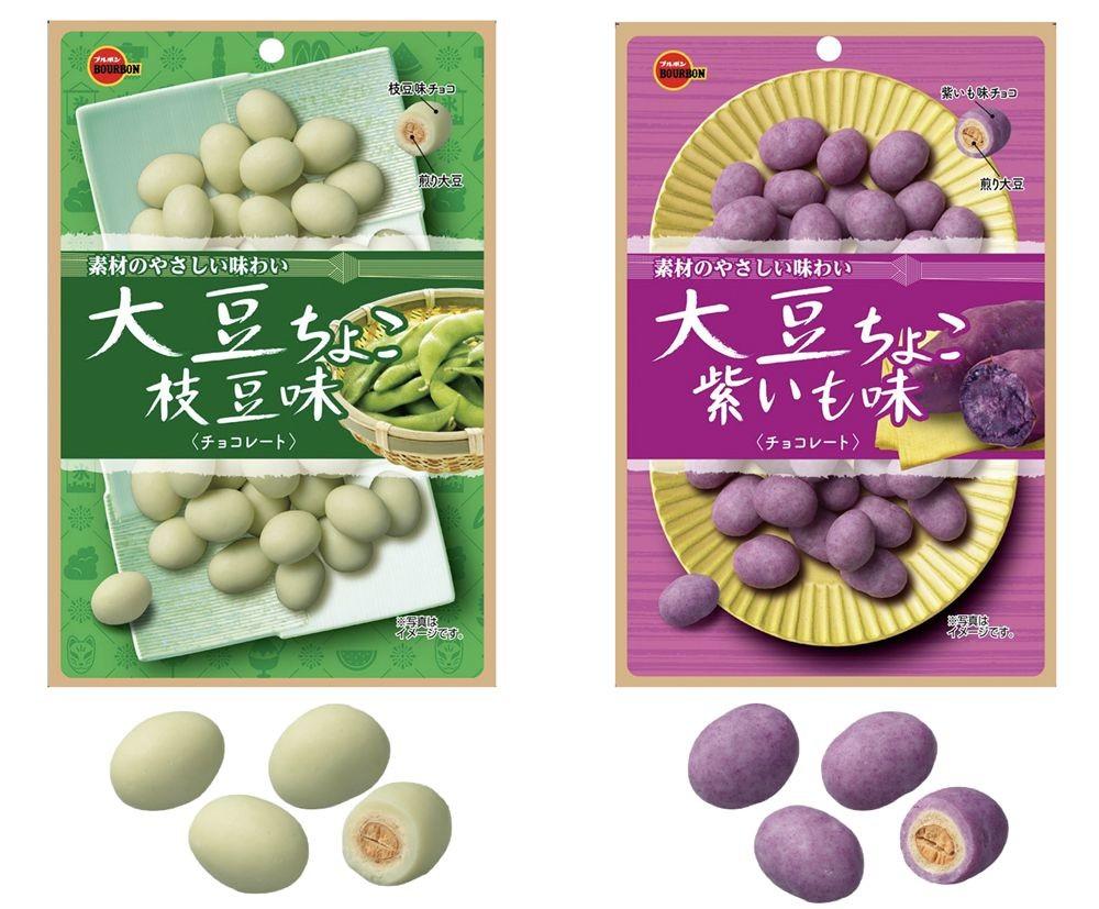 ギルトフリーな大豆と和素材のチョコ