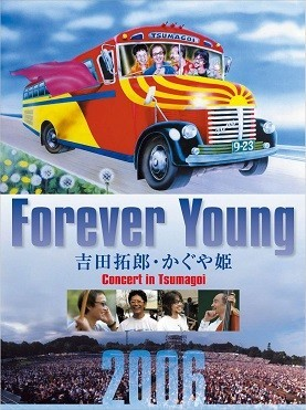 「Forever Young Concert in つま恋2006」(テイチクエンタテインメント、アマゾンHPより)