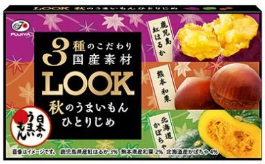 いも・くり・かぼちゃ、日本の秋の厳選素材 「カントリーマアム」「ルック」