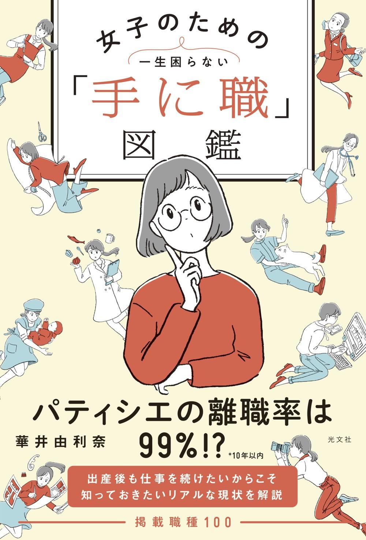結婚、出産、子育ての実態を詳述 働きたい女性の疑問に応える職業図鑑