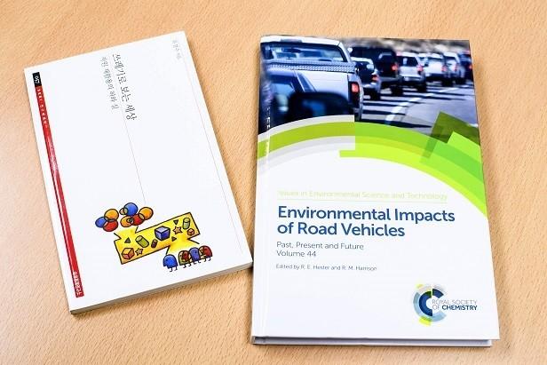 左は、2006年に韓国で出版された著書『ごみから見える世の中』。日本の環境省にあたる韓国環境部の「優秀環境図書」に選定された。右は、2017年にイギリス王立化学会が発刊した英文の学術書、第8章を担当執筆した