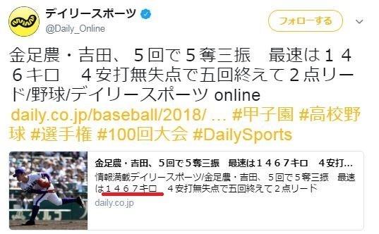金足農・吉田投手、最速「1467キロ」って エースの快投にスポーツ紙記者思わず?