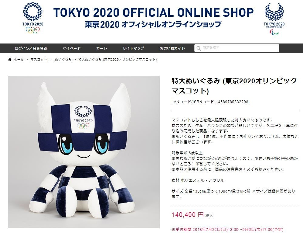 東京五輪公式ぬいぐるみ、なんと14万円 飛びぬけて高額になったワケを探る
