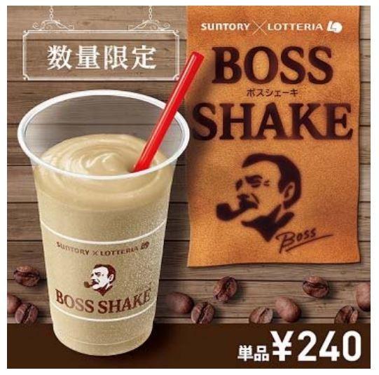 ロッテリア「BOSSシェーキ」を期間限定販売...「働く人の相棒コーヒー」とコラボ
