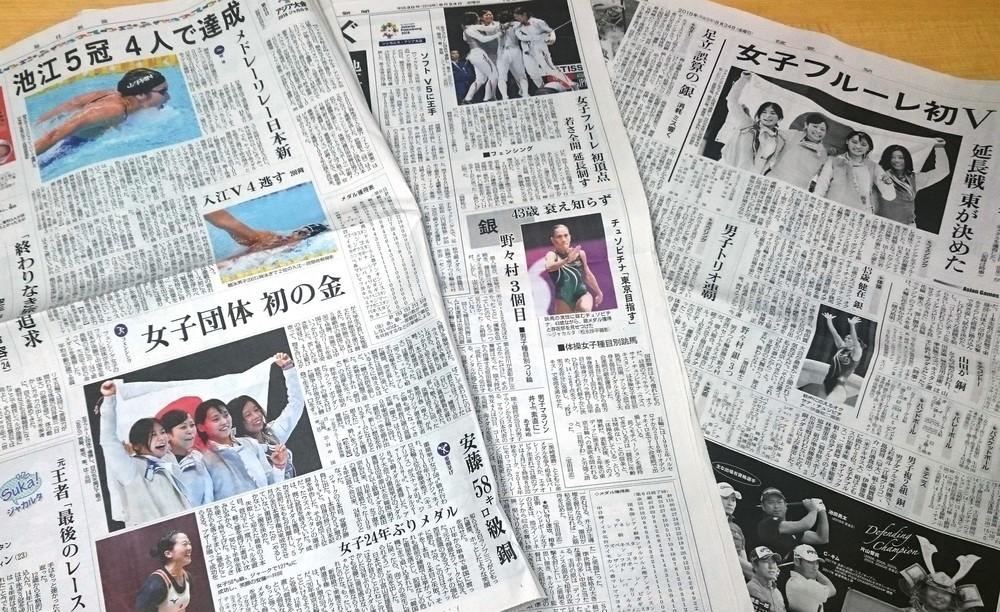 アジア大会「史上初金」報道して! フェンシング太田会長、メディアに呼びかけ