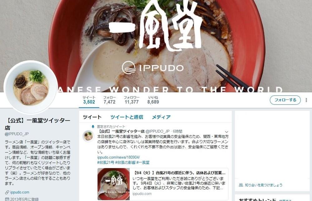 台風21号で「ラーメンより大切な命はない」 人気店「一風堂」痛恨のミスツイート