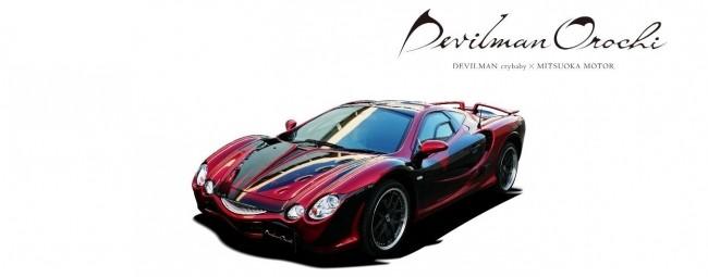 光岡自動車×「DEVILMAN crybaby」 世界にたった1台のプレミアムカー