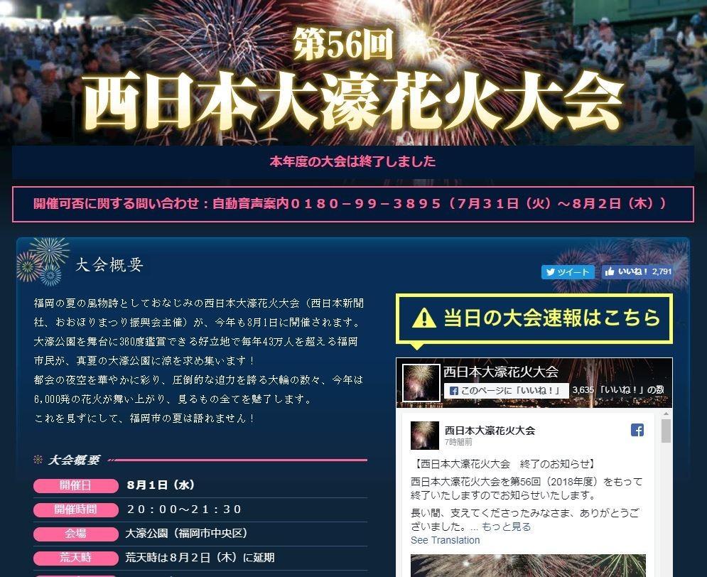 「身の危険を覚えるほどの事態に」 西日本大濠花火大会、マナー違反相次ぎ終了