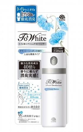 ワンプッシュで消臭 シンプルなトイレ用芳香剤