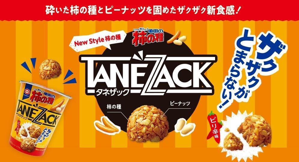 亀田製菓「タネザック」が漫画に登場? 「偶然」からホントに商品化あるかも