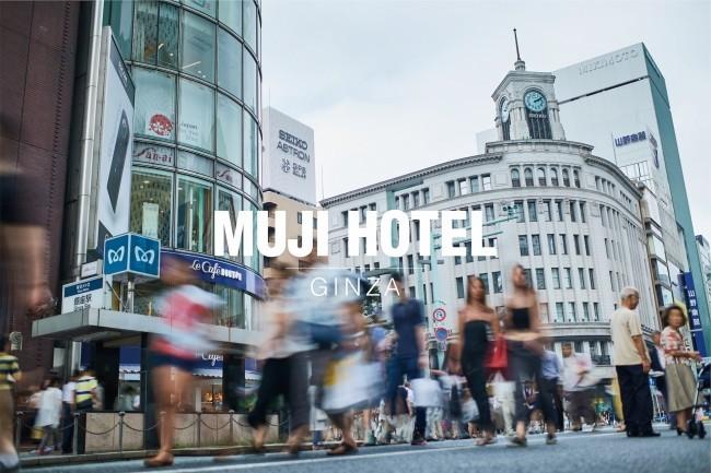 無印良品ホテルが東京・銀座に来春4月開業 中国・深セン、北京に続く3店舗目