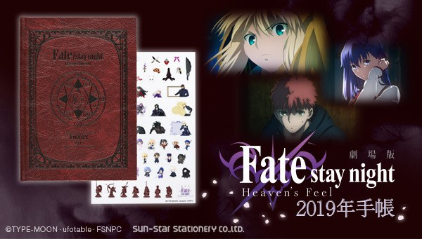 「Fate/stay night[Heaven's Feel]」の世界観を堪能 2019年手帳