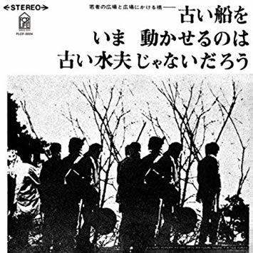 吉田拓郎、ふたつの50年      広島フォーク村と深夜放送と
