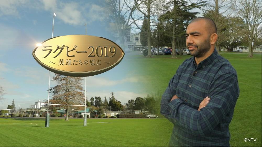 来年日本で開催「ラグビーW杯」を盛り上げる キヤノン提供のラグビー新番組スタート