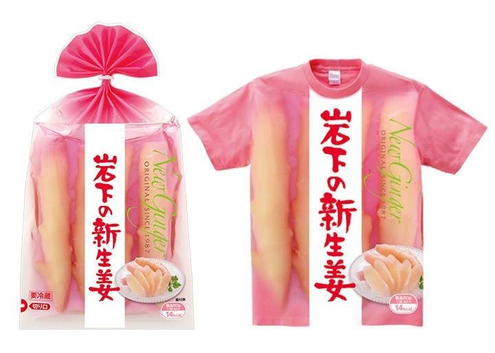 「岩下の新生姜」今度はTシャツになった 社長自らツイッターで市場調査して決定