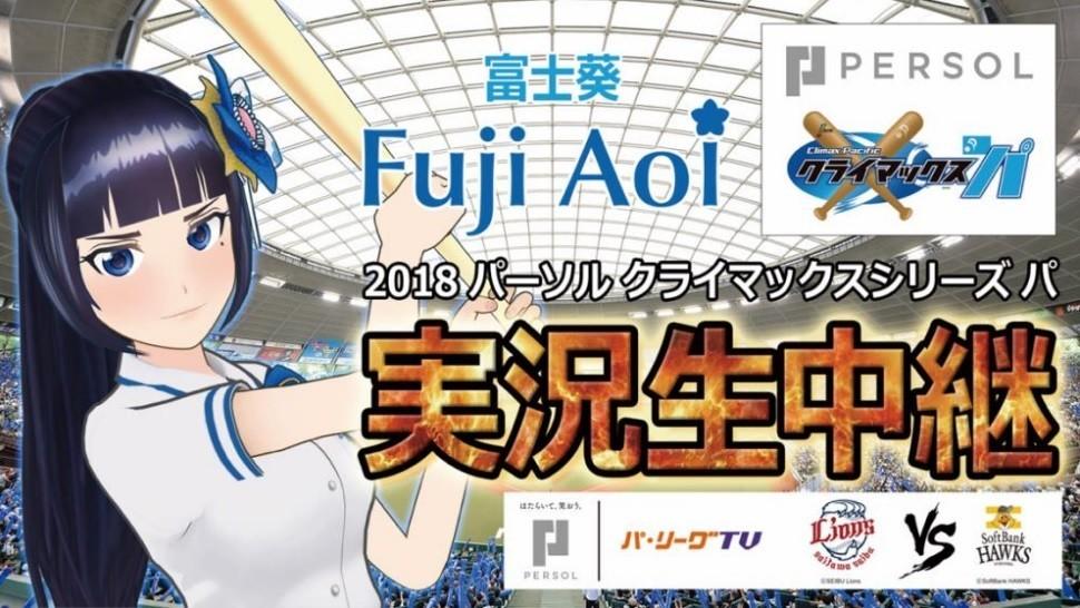 Vチューバー「富士葵」がプロ野球実況 画面上で打席に立って投手と「対決」