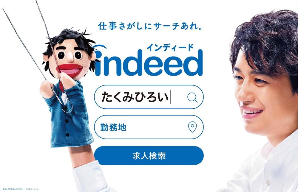 斎藤工とハロウィン翌日にゴミ拾い 「Indeed」特別求人でアルバイト募集中