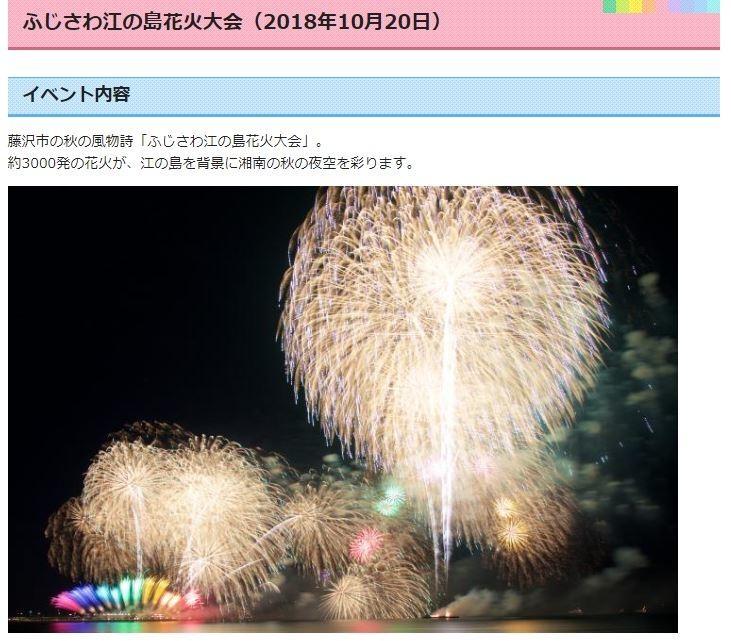 「ふじさわ江の島花火大会」で大量ゴミ放置 「観光親善大使」つるの剛士もガックリ