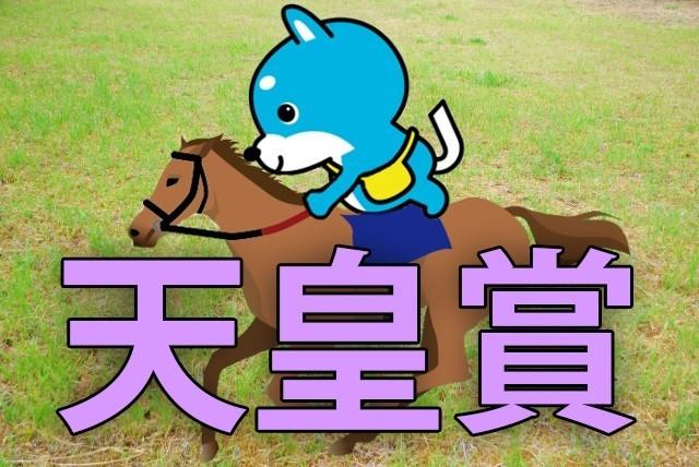 ■天皇賞(秋)「カス丸の競馬GⅠ大予想」     トップクラス勢ぞろい!激戦を制すのは...