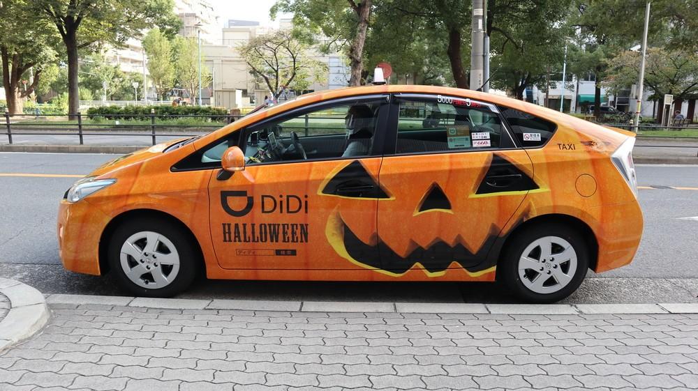 タクシー配車アプリ「DiDi」のハロウィンキャンペーン 乗車料金が50%オフに