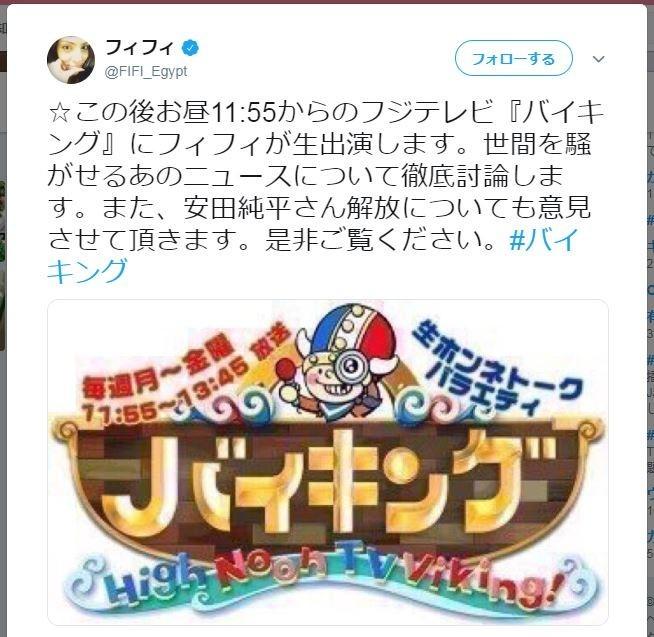 安田純平さん「英雄視」するのはおかしい  フィフィがマスコミに「すごく無責任」