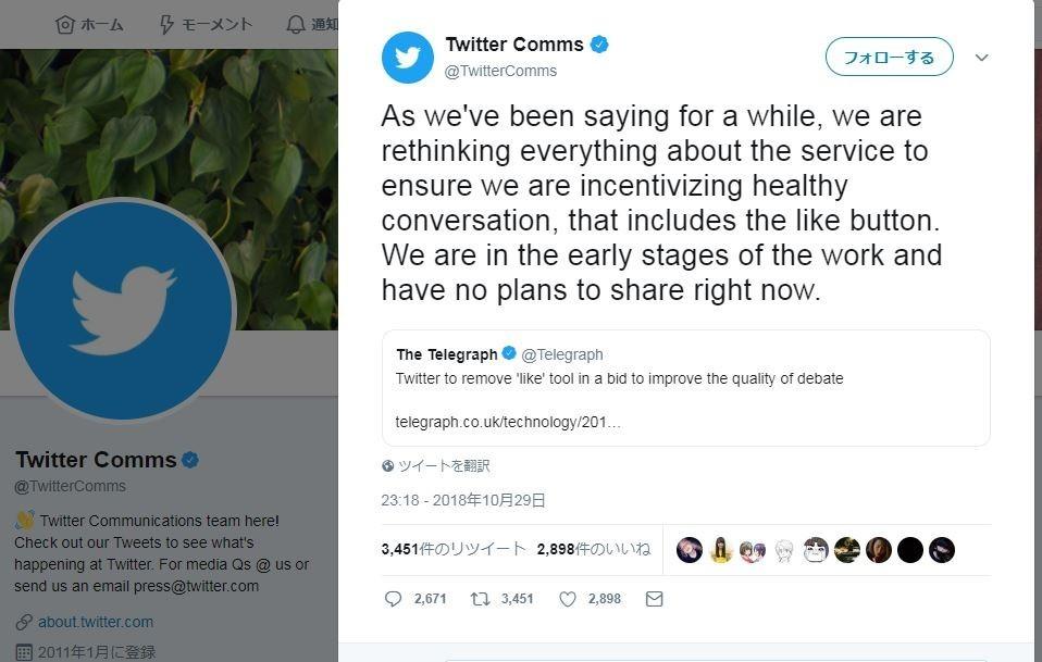 ツイッター「いいね」すぐに廃止したい CEO「爆弾発言」に戸惑うユーザー