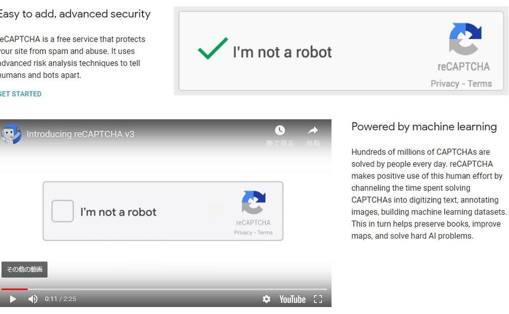 「私はロボットでない」もうチェックは不要 グーグル新対策で悪質Bot撲滅なるか