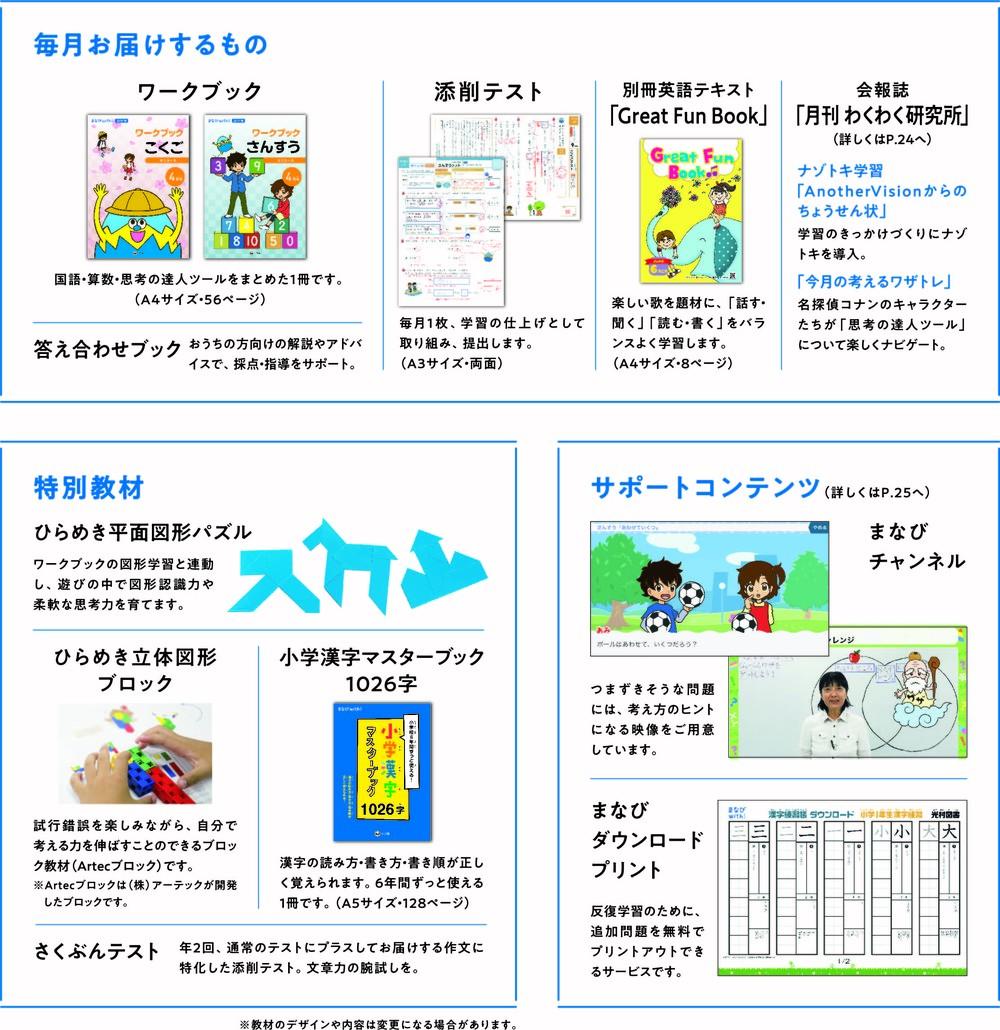 小学館の新学習サービス「まなびwith」 「名探偵コナン」が登場する「ナゾトキ学習」も採用