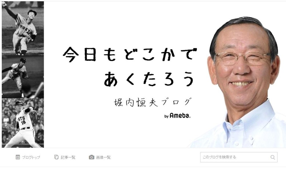 元巨人・堀内恒夫氏、ブログで古巣に苦言 「補強っていうのは」発言にファン共感