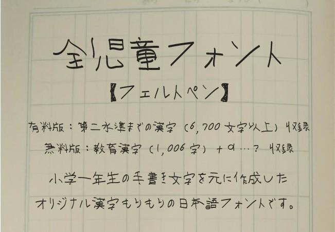 「小学1年生の字体」がフォントになった 難しい漢字は「いたずら心」で隠しちゃう