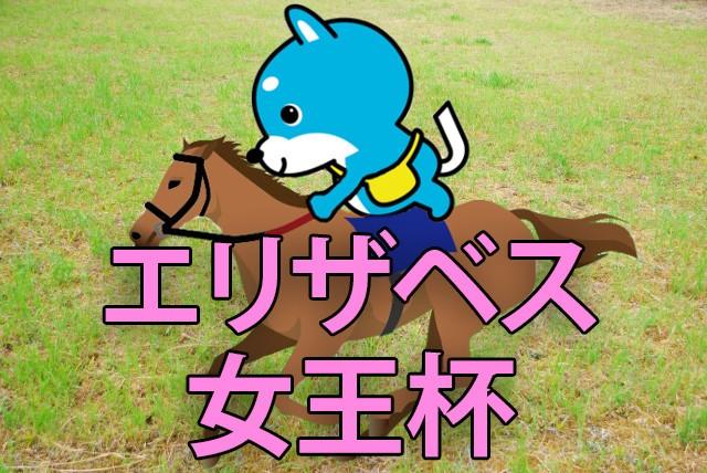 ■エリザベス女王杯 「カス丸の競馬GⅠ大予想」  荒れた時の馬、堅い時の馬