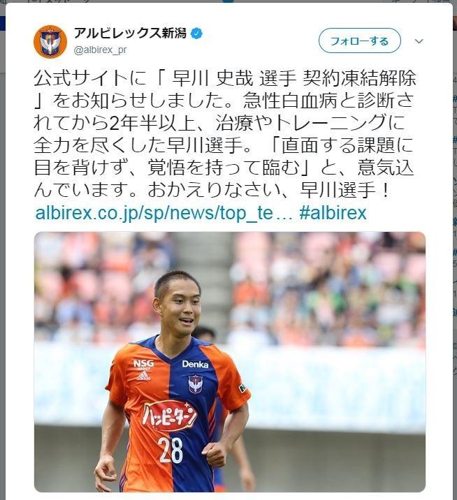 Jリーガー早川史哉、白血病乗り越え復帰 サポ、選手、本人も嬉し涙が止まらない